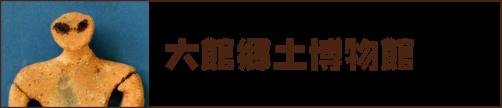 大館郷土博物館