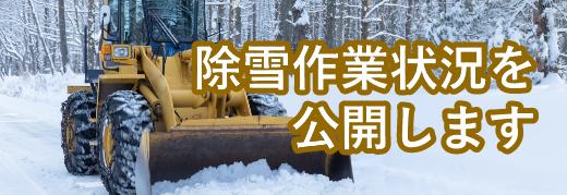 除雪作業状況を公開します